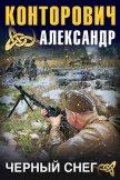 Черный снег. Выстрел в будущее - Конторович Александр Сергеевич