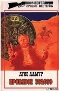 Кровавое золото - Ламур Луис