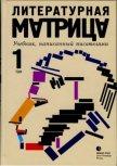 Литературная матрица. Учебник, написанный исателями. Том 1 - Бояшов Илья Владимирович