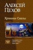 Трилогия «Хроники Сиалы» - Пехов Алексей Юрьевич