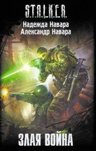 Злая война - Навара Надежда