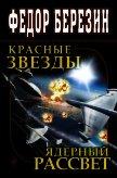 Красные звезды. Ядерный рассвет (сборник) - Березин Федор Дмитриевич