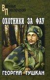 Охотники за ФАУ - Тушкан Георгий Павлович