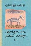 Отойди от моей лошади - Вольф Сергей Евгеньевич