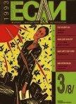 Журнал «Если» 1993 № 03 - Сент-Клер Маргарет