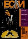 Журнал «Если», 1993 № 10 - Демют Мишель Жан-Мишель Ферре