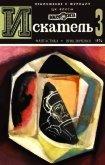 Искатель. 1974. Выпуск №3 - Коротеев Николай Иванович