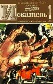 Искатель. 1976. Выпуск №1 - Вайнер Аркадий Александрович