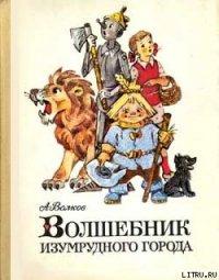 Волшебник Изумрудного города - Волков Александр Мелентьевич