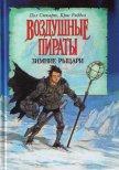 Зимние рыцари - Стюарт Пол
