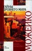 Тайны древнего мира - Можейко Игорь Всеволодович