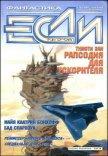 Журнал «Если», 1998 № 02 - Яценко Виталий