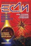 Журнал «Если», 1998 № 11-12 - де Ченси Джон