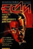 Журнал «Если», 1999 № 06 - Стерлинг Брюс
