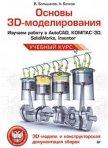 Основы 3D-моделирования - Сергеев Алексей Александрович