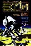 Журнал «Если», 2001 № 08 - Вежинов Павел