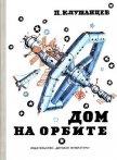 Дом на орбите - Клушанцев Павел Владимирович