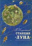 Станция «Луна» - Клушанцев Павел Владимирович