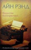 Искусство беллетристики. Руководство для писателей и читателей - Рэнд Айн