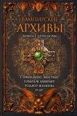 Вампирские архивы: Книга 1. Дети ночи - Гейман Нил