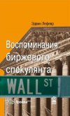 Воспоминания биржевого спекулянта - Лефевр Эдвин