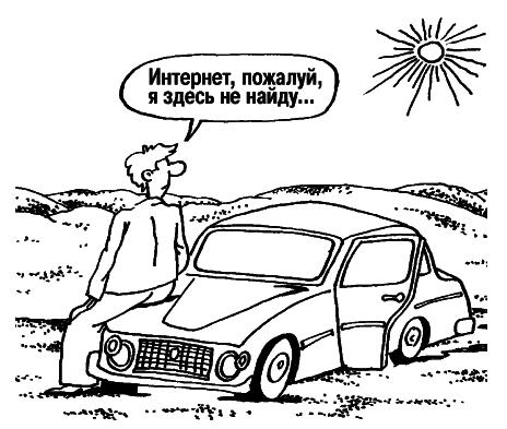 500 ответов на 500 важных вопросов автомобилистов - i_001.png