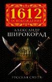 Русская смута - Широкорад Александр Борисович