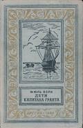 Дети капитана Гранта(изд.1955) - Верн Жюль Габриэль
