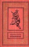 Отважные(изд.1962) - Воинов Александр Исаевич