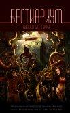 Бестиариум. Дизельные мифы (сборник) - Чурсина Мария Александровна