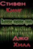 """Высокая зеленая трава - Кинг Джозеф Хиллстром """"Хилл Джо"""""""