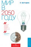 Мир в 2050 году - Миронов Павел В.