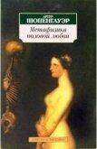 Метафизика половой любви - Шопенгауэр Артур