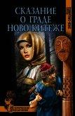 Сказание о граде Ново-Китеже(изд.1970) - Зуев-Ордынец Михаил Ефимович