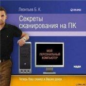 Секреты сканирования на ПК - Леонтьев Б. К.
