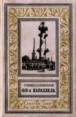 60-я параллель(изд.1955) - Успенский Лев Васильевич