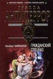 Гражданский спецназ - Байкалов Альберт