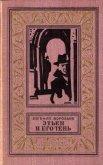 Этьен и его тень(изд.1978) - Воробьев Евгений Захарович
