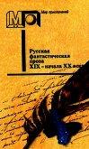 Русская фантастическая проза XIX - начала XX века  - Драверт Петр