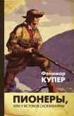 Пионеры, или у истоков Саскуиханны (изд.1979) - Купер Джеймс Фенимор