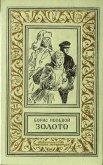 Золото ( издание 1968 г.) - Полевой Борис Николаевич