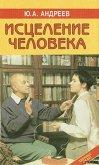 Исцеление человека - Андреев Юрий Андреевич