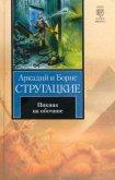 Пикник на обочине - Стругацкие Аркадий и Борис