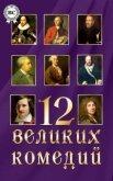 12 великих комедий - Шекспир Уильям