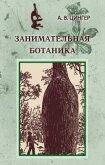 Занимательная ботаника (изд. 1951) - Цингер Александр Васильевич