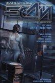 Журнал «Если», 2004 № 02 - Рид Роберт