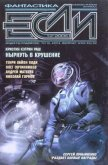 Журнал «Если», 2006 № 12 - Матвеев Андрей Александрович