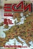 Журнал «Если», 2005 № 03 - Марес Даниэль