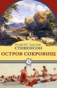 Остров сокровищ(сборник) - Стивенсон Роберт Льюис