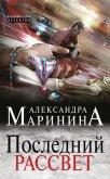 Последний рассвет - Маринина Александра Борисовна
